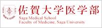 佐賀大学 医学部